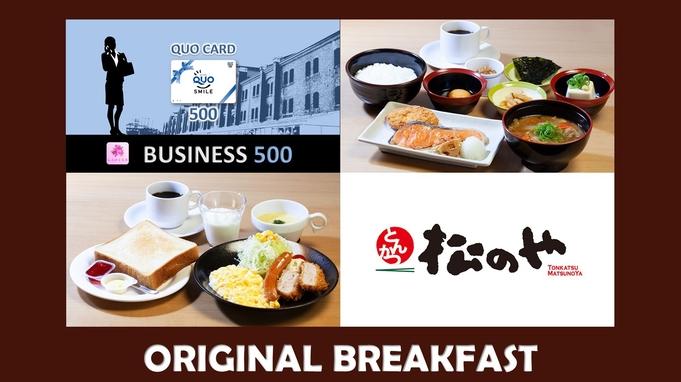 【レディースフロア】【QUOカード500円付】【朝食付】専用ラウンジで優雅にご滞在♪