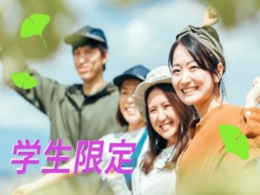 【2名以上の学生限定☆50%OFF】学生旅行・就活応援プラン(素泊まり)