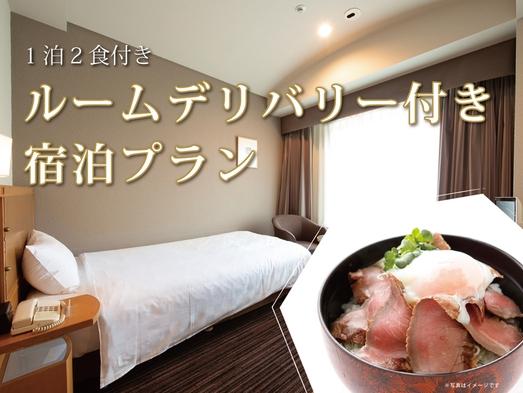 1泊2食付 夕食は客室で☆「ルームデリバリー付プラン」