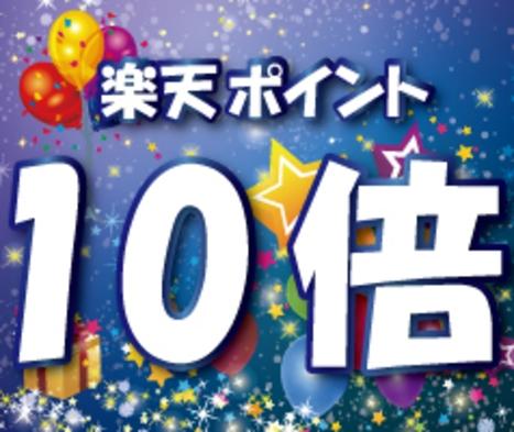 【楽天トラベルセール】ポイント10倍《素泊》プレミアムルーム☆アーリーイン特典付