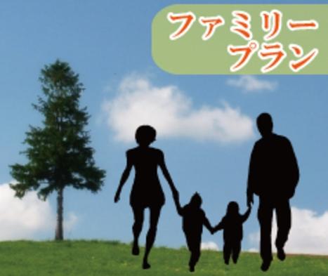 【GO東海】期間限定!3つの特典付き☆家族4人でお得に!ファミリープラン