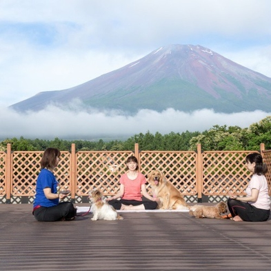 【食事なし】自由な時間がたっぷり!愛犬と充実の富士山中湖観光♪素泊まりプラン