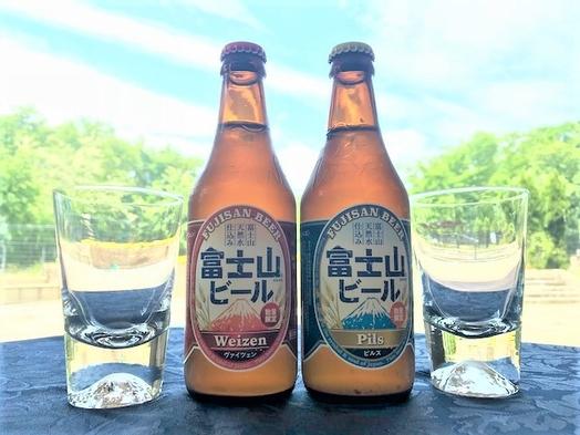 【ステイウィズドッグ最優秀賞】受賞記念!富士山ビールを飲み比べ!ご当地ならではを愉しむ2食付きプラン