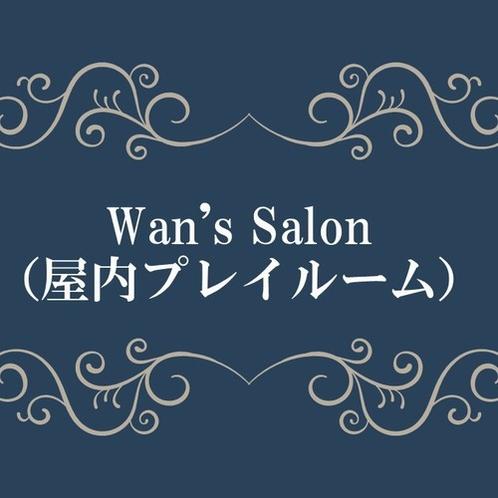 Wan's Salon (屋内プレイルーム)