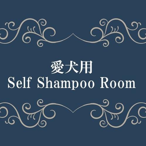 愛犬用 Self Shampoo Room(有料)