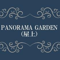 PANORAMA GARDEN(屋上)