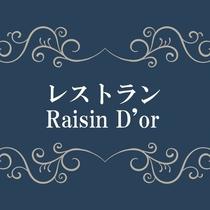 レストラン Raisin D'or