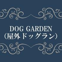 DOG GARDEN(屋外ドッグラン)