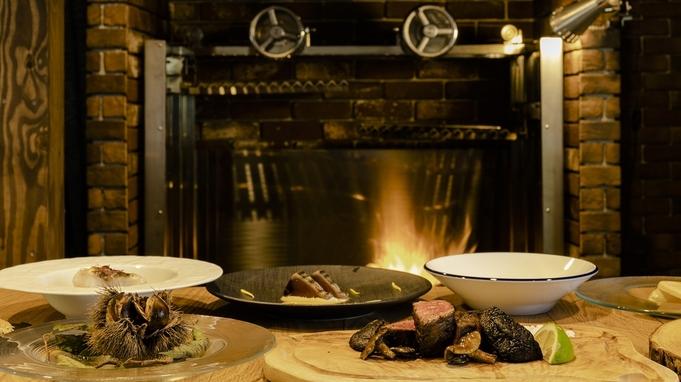 【1泊2食付き】薪火を使った創作料理を堪能〜オーベルジュ内子での夕食〜