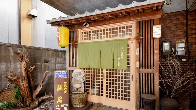 【素泊まり】郷ノ浦港から車で8分!食事が付かないお手軽プラン