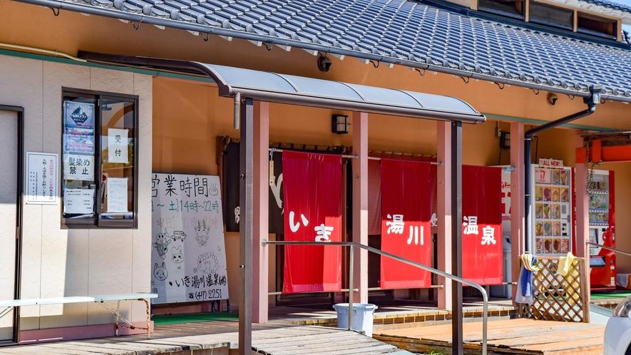 *【いき湯川温泉】お風呂は男女別・無料休憩所も有。疲労回復・健康増進にも効果アリの壱岐の湯です。