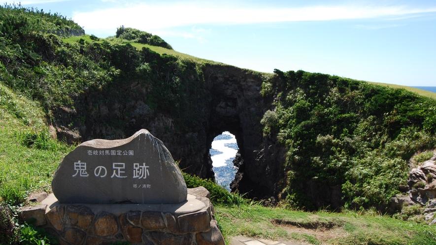 *【鬼の足跡】当館から車で約15分。岩に空いた大きな穴!壱岐の観光名所の一つです♪