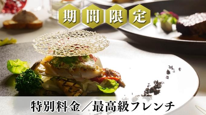 【楽天トラベルセール】期間限定の特別料金<最高級フレンチ>ミシュランシェフが彩るディナー2食付