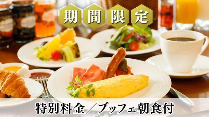 【6月平日限定】GoTo同額35%OFF!信州野菜を愉しむ朝食で素敵な1日の始まりを/朝食付