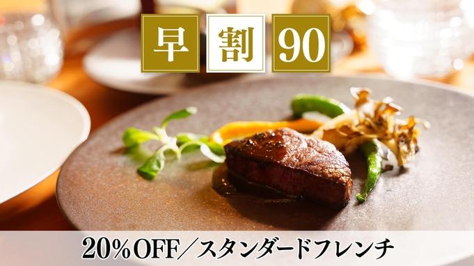 【さき楽90】早期予約で20%OFF<スタンダードフレンチ>ミシュランシェフが彩るディナー/2食付