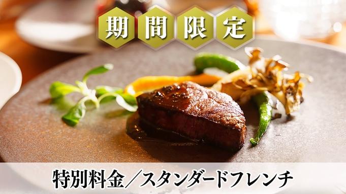 【6月平日限定】GoTo同額35%OFF!スタンダードフレンチディナー/2食付