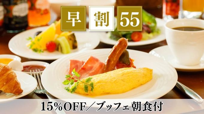 【さき楽55】早期予約で15%OFF 信州野菜を愉しむ朝食で素敵な1日の始まりを/朝食付