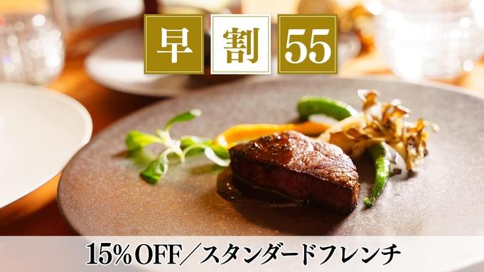 【さき楽55】早期予約で15%OFF<スタンダードフレンチ>ミシュランシェフが彩るディナー/2食付