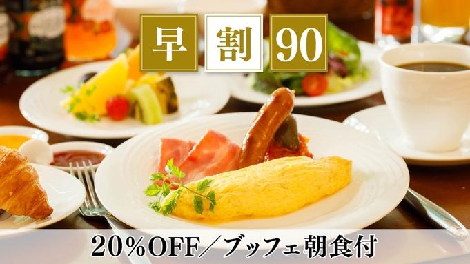 【さき楽90】早期予約で20%OFF 信州野菜を愉しむ朝食で素敵な1日の始まりを/朝食付