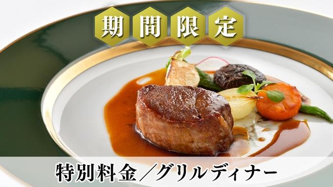 【楽天トラベルセール】期間限定の特別料金<グリルディナー>山の上のレストランで味わう本格グリル2食付