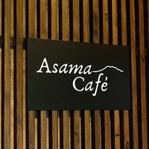 浅間カフェ/豊富なメニューが揃うお洒落なカフェ。温泉の後のソフトクリームも格別の美味しさです