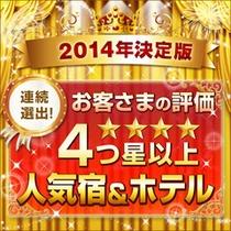 2014年4☆以上の人気宿に選ばれました。