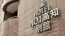 ホテルNO.1高知外観:別館
