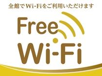 全館で無料Wi-Fiがご利用いただけます!