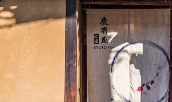 慶有魚 祇園