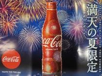 【季節限定商品】コカ・コーラ夏デザイン!1本150円