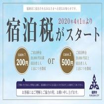 【宿泊税】福岡市では2020年4月1日より宿泊税が発生します。