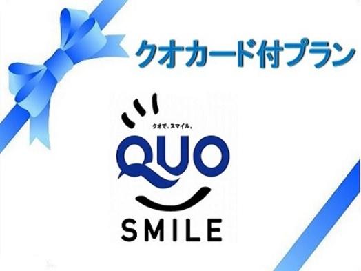5月6月をお得に泊まろう500円QUOプレゼント朝食ビュッフェ付きプラン