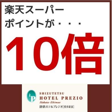 【ポイント10倍】静鉄ホテルプレジオ博多駅前 12時レイトアウト朝食付きプラン