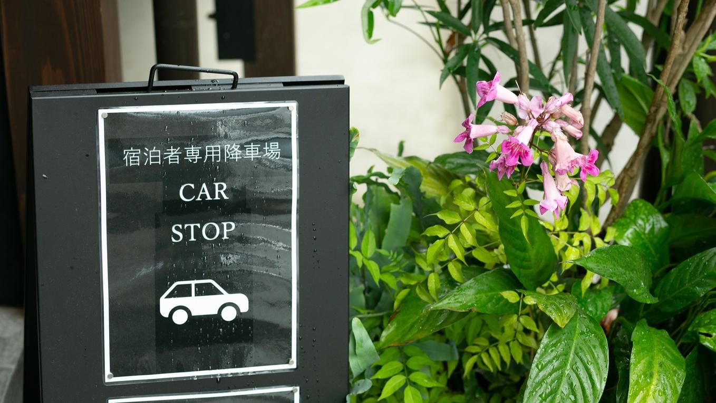 *ご到着の際、こちらへ車を停めていただければ駐車場へご案内致します。