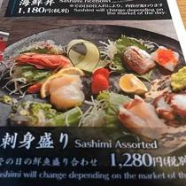 【夕食メニュー表(一例)】その日一押しの鮮魚の盛り合わせ