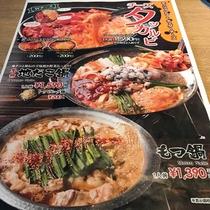 【夕食メニュー表(一例)】お鍋で体の芯からあたたまろう!