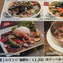 【夕食メニュー表(一例)】新メニューも追加!スパビレッジ海鮮カレー