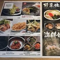 【夕食メニュー表(一例)】お好きな品を網焼きで♪