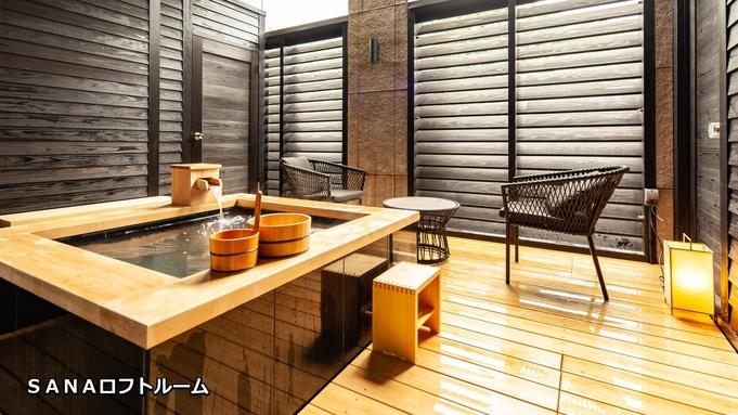 【料理もお部屋もこだわりたい方へ】全5室の露天風呂付スイート客室『SANA』<贅沢グルメ会席>