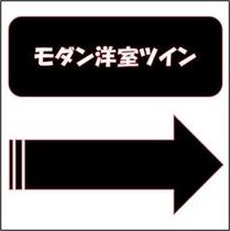 【部屋タイプ】モダン洋室ツイン