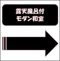 【部屋タイプ】露天風呂付モダン和室