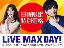 ◆日曜限定LiVE MAX DAY◆
