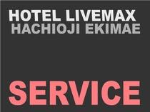◆館内サービス一覧④◆