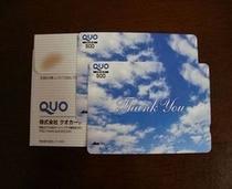 QUOカード¥2000付プラン