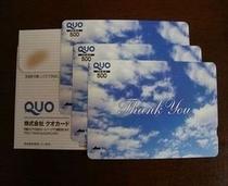 QUOカード¥3000付プラン