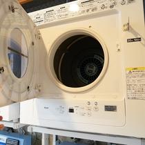 ■乾燥機■20分で100円(有料)