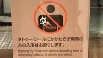 【男性・女性】タトゥー、刺青の方の入浴はお断りします。