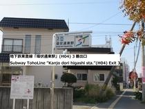 環状通東駅3番出入口