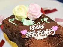 2名にぴったりサイズのチョコレートケーキです。メッセージも承ります。