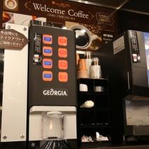 3階ロビーのコーヒーサーバー